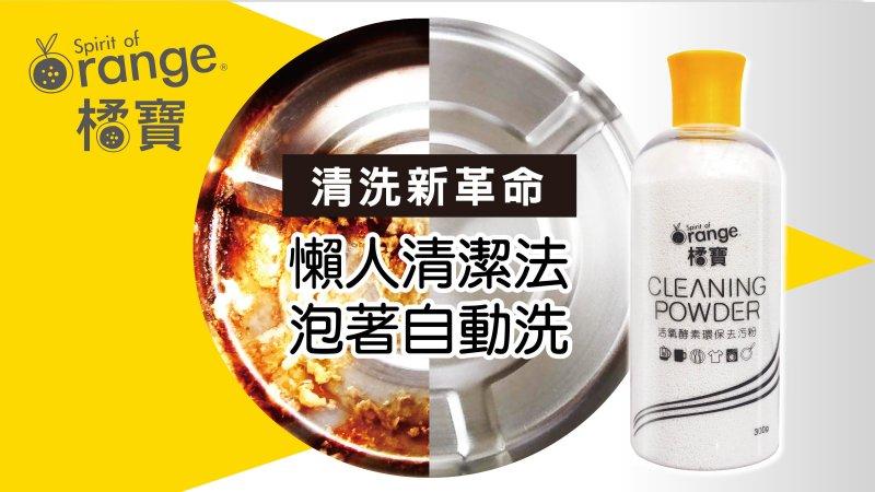 橘寶活氧酵素去污粉 免刷免搓 泡著自動幫你洗