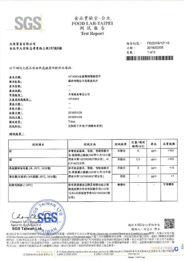 Vitamix_TNC調理機_SGS檢測報告-1