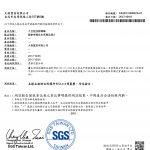 大豆胜肽檢驗SGS_證書-農藥殘留