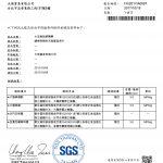 大豆胜肽檢驗SGS_證書