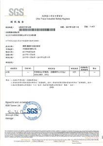 橘寶-SGS-稀釋1000PH值-1
