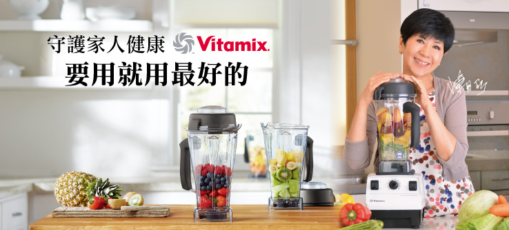 Vitamix TNC全營養調理機-陳月卿體驗推薦