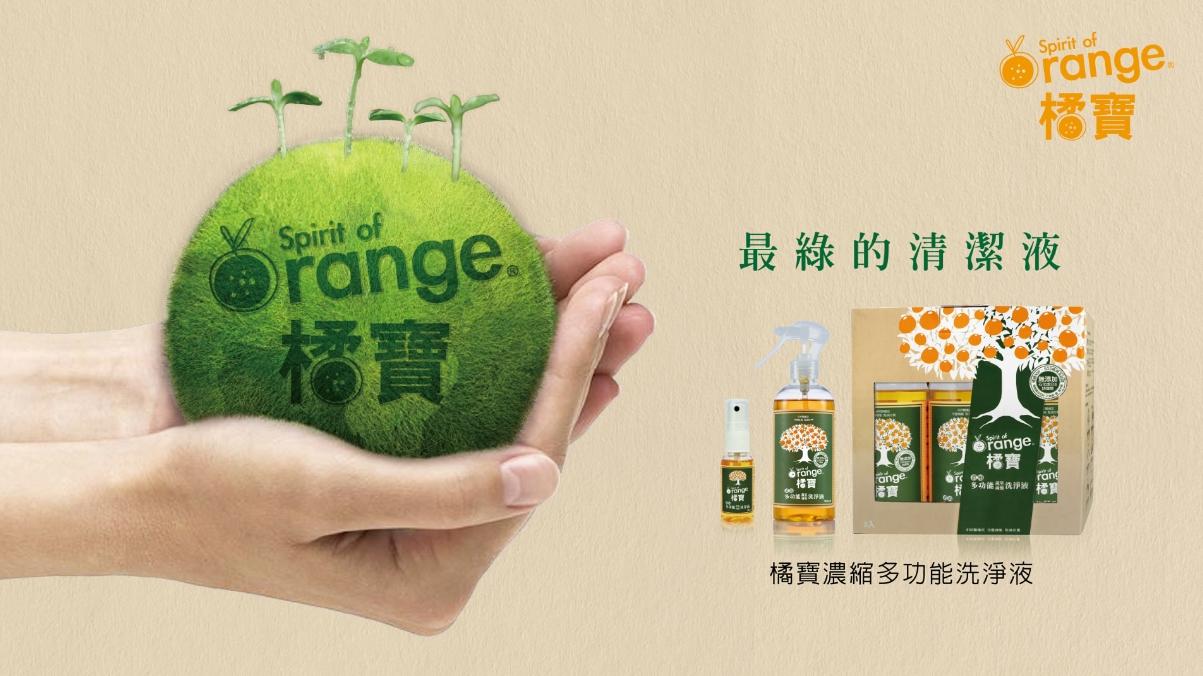 橘寶濃縮多功能洗淨液