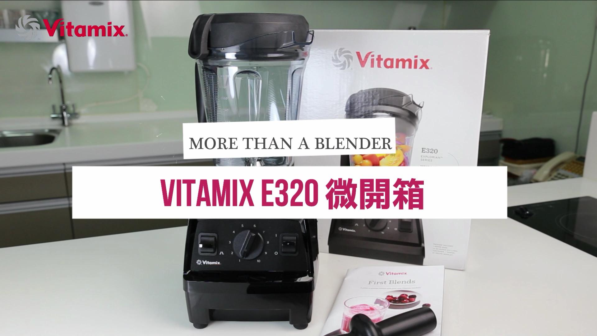 Vitamix-E320調理機-微開箱