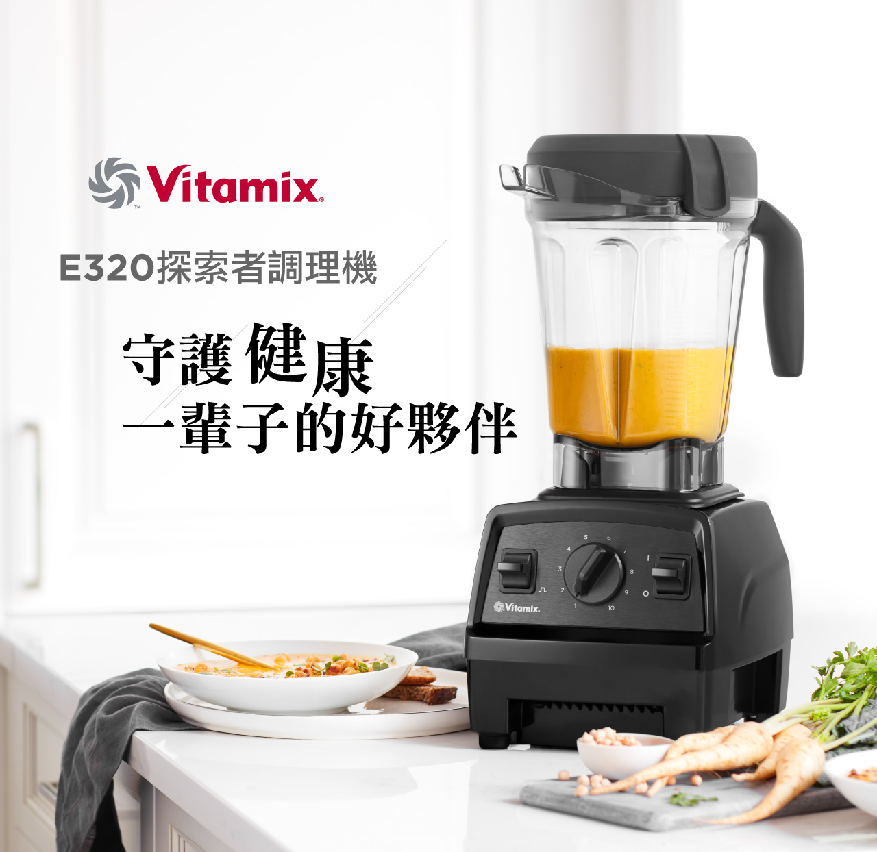 Vitamix_E320_調理機_COSTCO好市多_美式賣場_限量展售