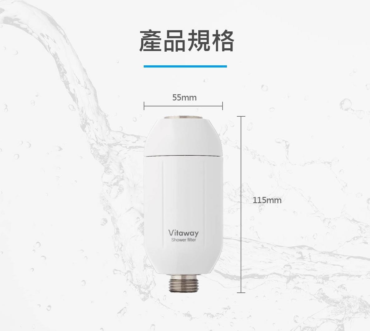 Vitaway-森林SPA沐浴過濾器-16-產品規格-2