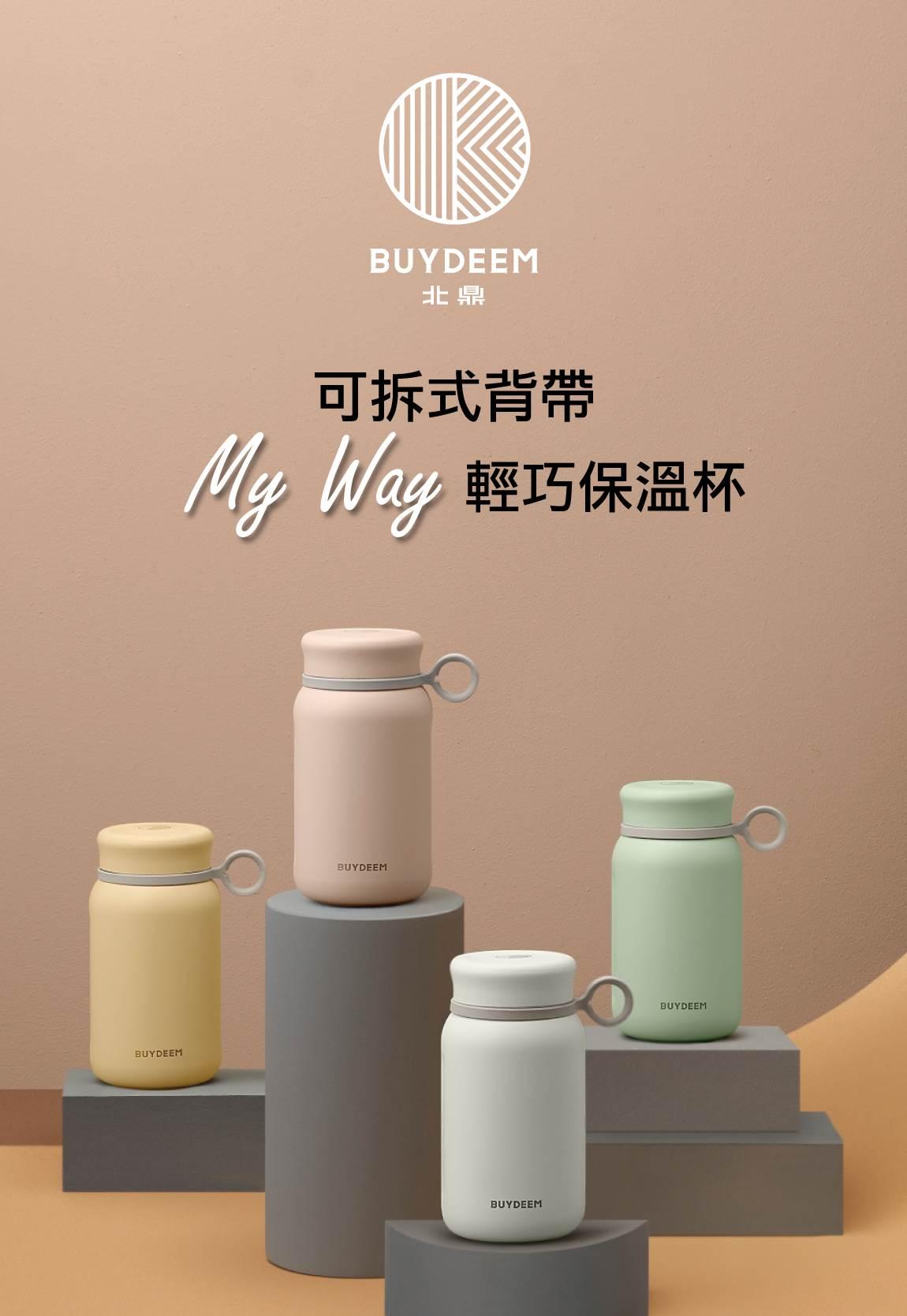 My-Way輕巧保溫杯-BUYDEEM北鼎-iF設計大獎