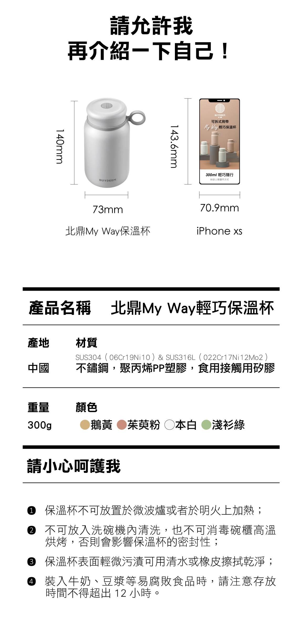 My-Way輕巧保溫杯-產品規格-BUYDEEM北鼎-iF設計大獎
