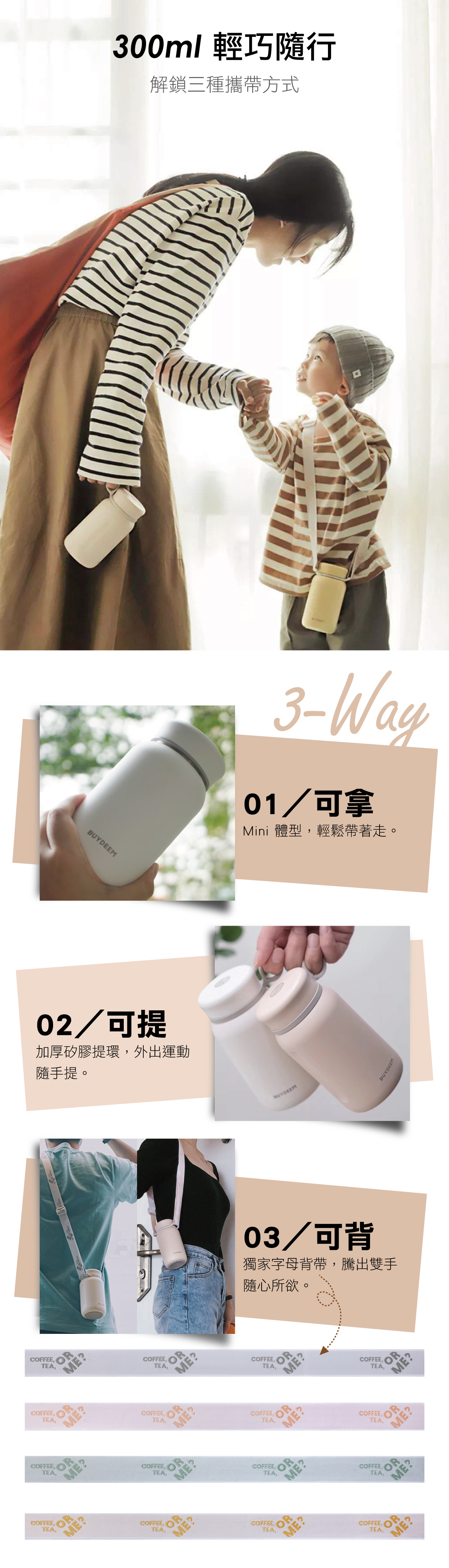 My-Way輕巧保溫杯-3種攜帶方式-BUYDEEM北鼎-iF設計大獎
