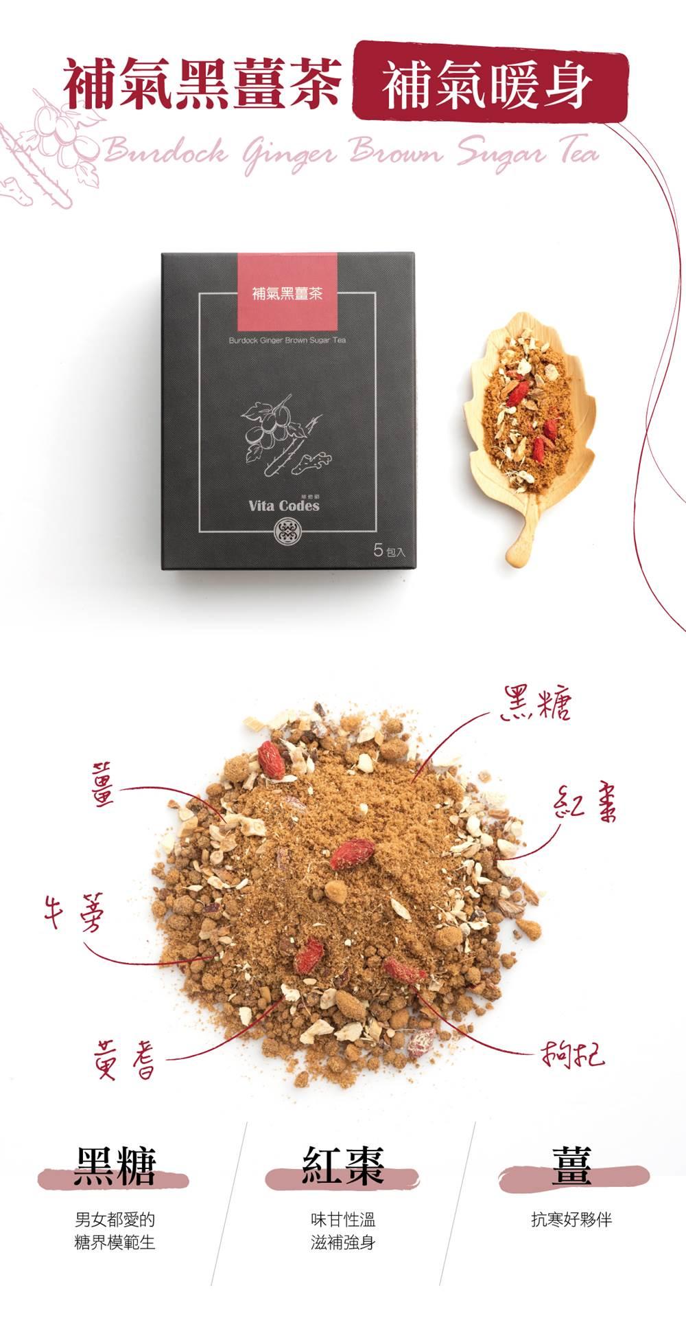 VitaCodes美顏茶-產品介紹08-補葺黑薑茶-補氣暖身