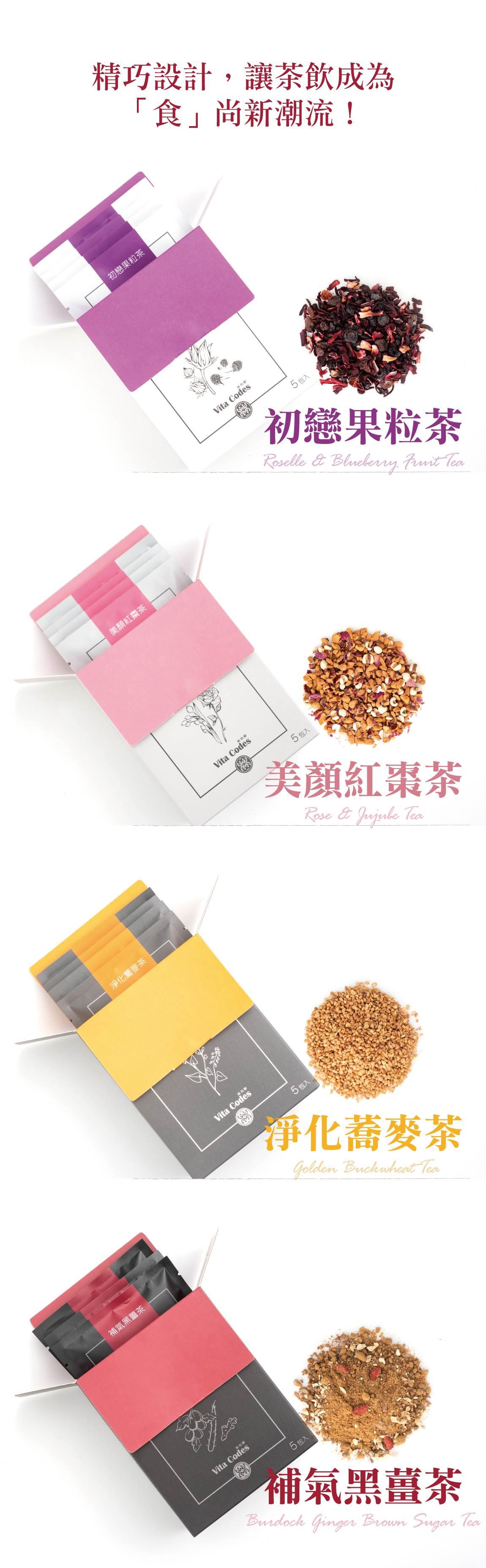VitaCodes美顏茶-產品介紹10-美顏茶設計款-食尚新潮流