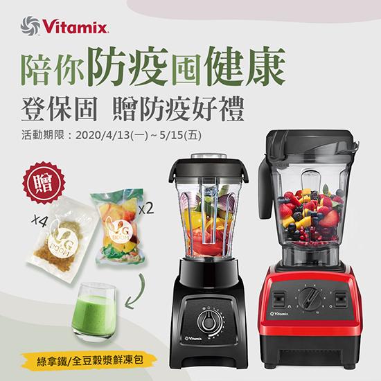 vitamix抗疫囤健康2