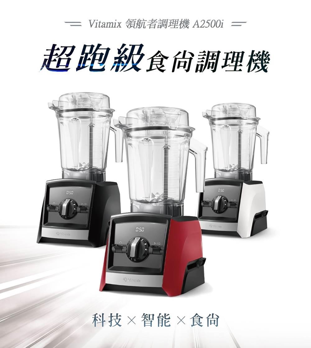 Vitamix-A2500i超跑級調理機-Ascent-經典三色