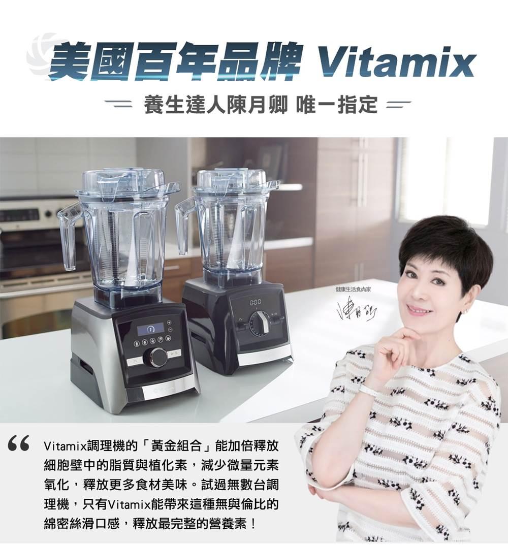 Vitamix-A2500i超跑級調理機-Ascent-陳月卿推薦