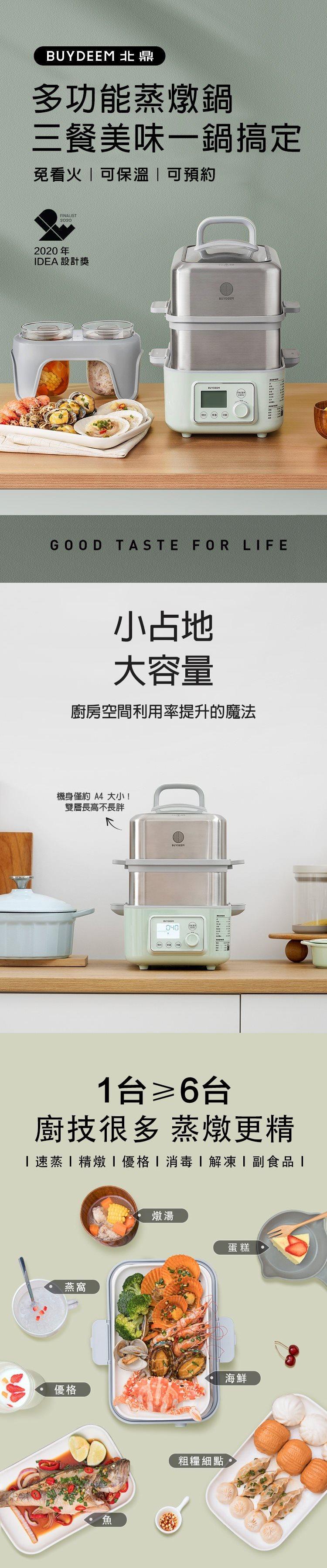 BUYDEEM北鼎多功能蒸燉鍋-00-產品特色