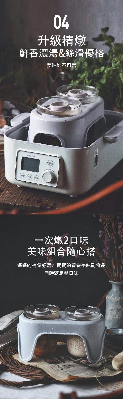 BUYDEEM北鼎多功能蒸燉鍋-04-升級精燉