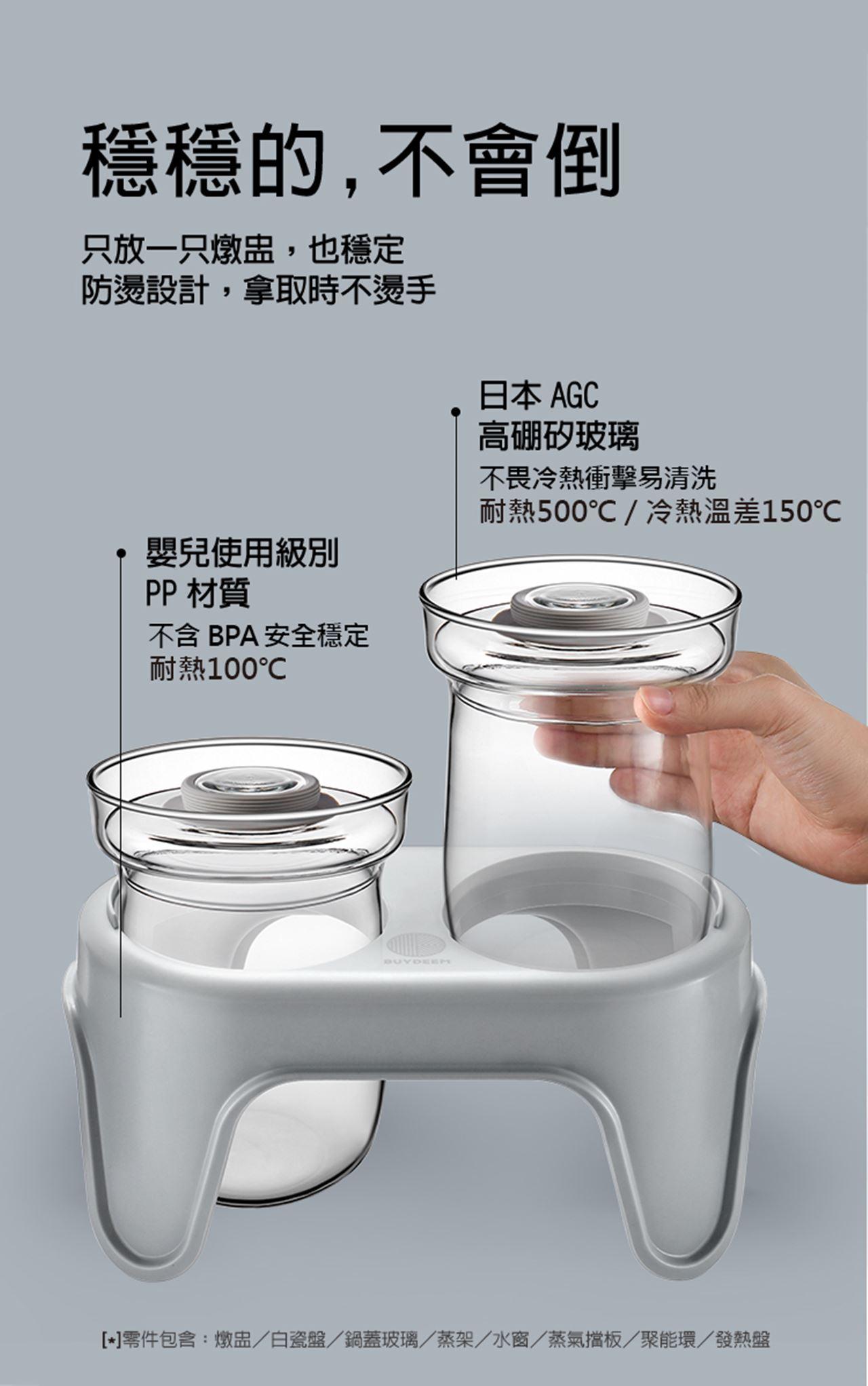 BUYDEEM北鼎多功能蒸燉鍋-09-雙燉盅座