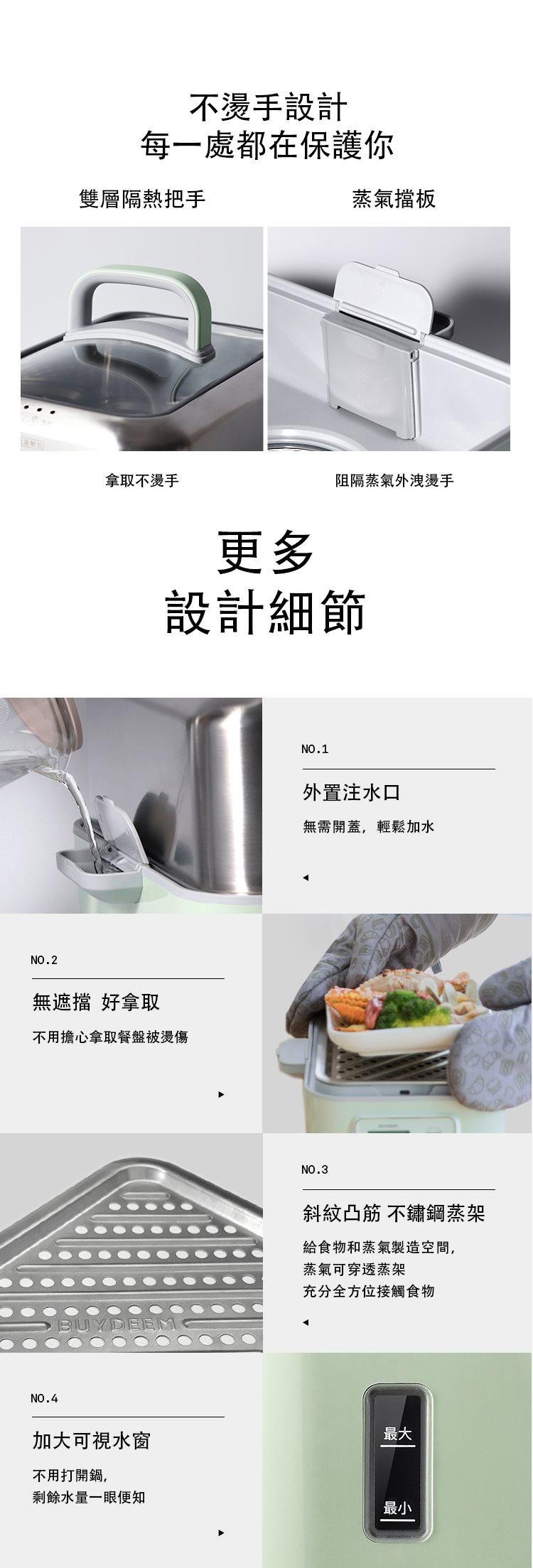 BUYDEEM北鼎多功能蒸燉鍋-10-貼心設計