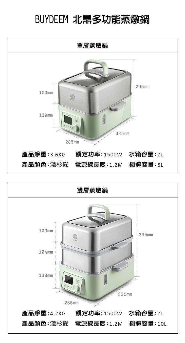 BUYDEEM北鼎多功能蒸燉鍋-16-產品規格