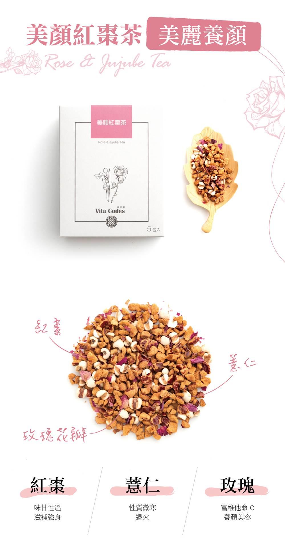 VitaCodes美顏茶-產品介紹06-美言紅棗茶-美麗養顏