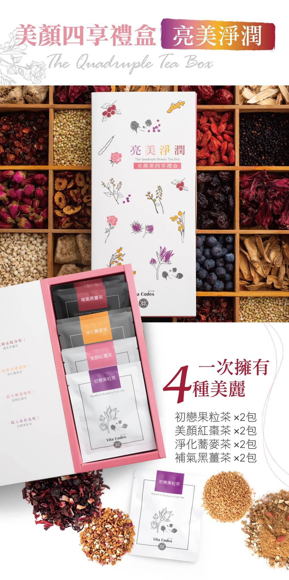 VitaCodes美顏茶-產品介紹09-美顏茶四享禮盒-亮美淨潤