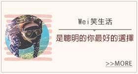 Vitamix超跑級調理機_部落客體驗分享_Wei笑生活