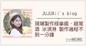 Vitamix超跑級調理機_部落客體驗分享_JUJUXii's