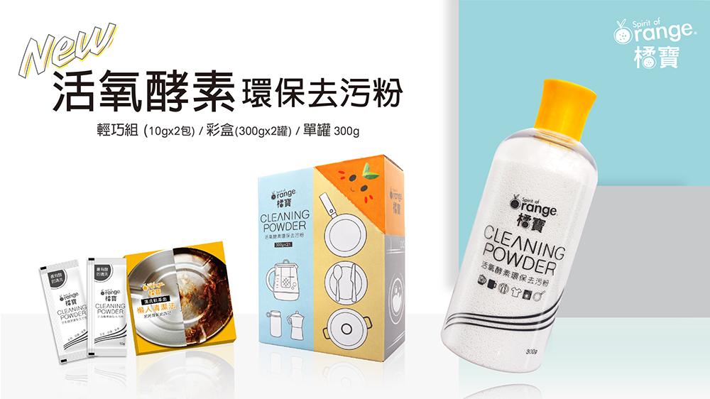 橘寶活氧酵素環保去污粉-橘寶產品比較及品牌故事