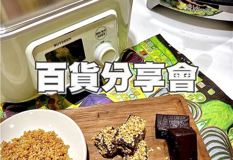 大侑百貨專櫃分享會_Vitamix_BUYDEEM_Vitaway