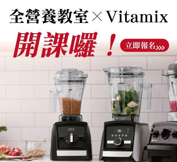 2021-大侑全營養教室_課程招生_Vitamix調理機專班_BN