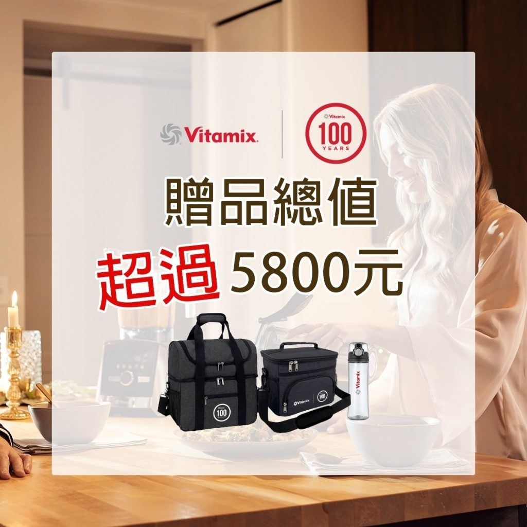 Vitamix調理機-陳月卿-甜點-冰沙-冰淇淋-綠拿鐵-濃湯-芝麻醬-精力湯-Vitamix 30日料理挑戰賽