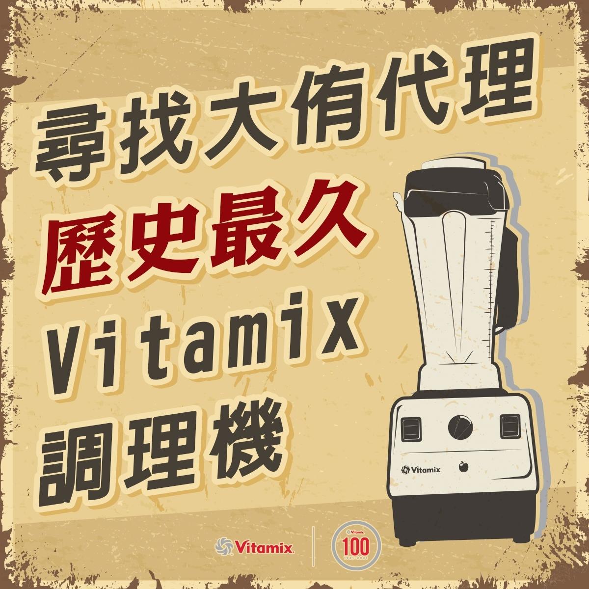Vitamix調理機-陳月卿-甜點-冰沙-冰淇淋-綠拿鐵-濃湯-芝麻醬-精力湯-Vitamix 大侑尋根-小蘋果機-老顧客回饋