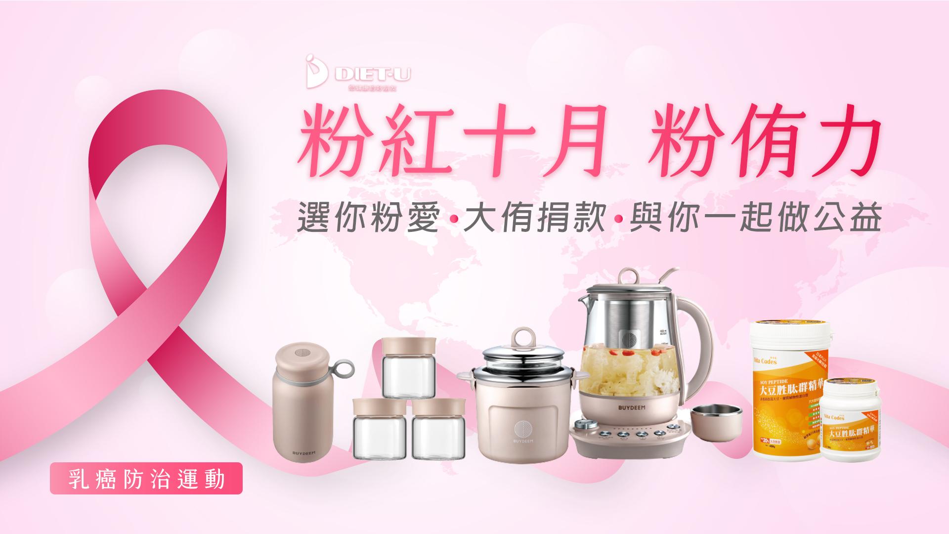 乳癌預防-粉紅十月粉侑力-公益-捐款